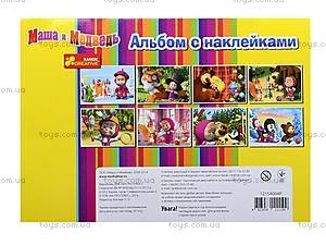 Альбом с наклейками «Маша и Медведь: Друзья», 4510-09, фото
