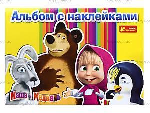Альбом с наклейками «Маша и Медведь: Друзья», 4510-09, цена