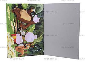 Альбом с наклейками «Маша и Медведь: Клоун», 4510-02, купить
