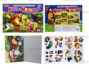 Альбом с наклейками «Маша и Медведь: Клоун», 4510-02