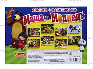Альбом с наклейками «Маша и Медведь: Клоун», 4510-02, отзывы