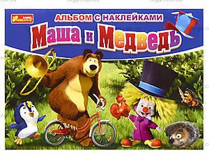 Альбом с наклейками «Маша и Медведь: Клоун», 4510-02, цена