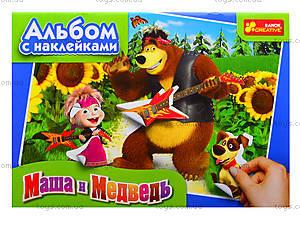 Альбом с наклейками Маша и Медведь «Рокер», 4510-10, фото