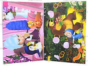 Альбом с наклейками Маша и Медведь «Рокер», 4510-10, отзывы