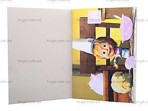Альбом с наклейками Маша и Медведь «Рокер», 4510-10, цена