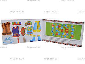 Альбом с наклейками «Украиночка», 546813106065У, фото