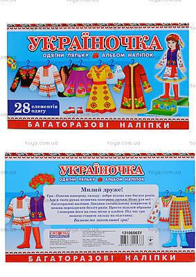 Альбом с наклейками «Украиночка», 546813106065У