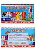 Альбом с наклейками «Украиночка», 546813106065У, отзывы