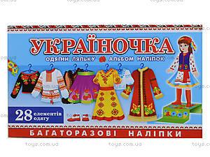 Альбом с наклейками «Украиночка», 546813106065У, цена