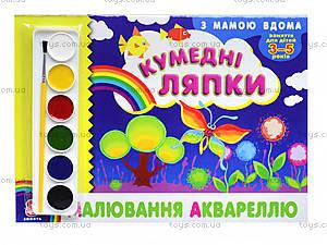 Альбом для рисования «Смешные кляксы», 5334