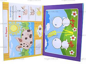Детский альбом для рисования писком «Удивительные животные», 5337, купить