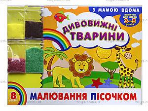 Детский альбом для рисования писком «Удивительные животные», 5337