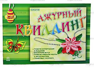 Альбом для творчества «Ажурный квиллинг», Р19569Р, цена