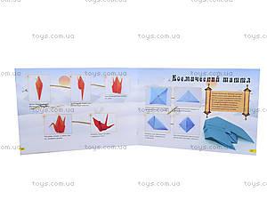 Альбом для творчества «Затейливое оригами», Р19571Р, купить