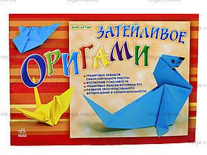 Альбом для творчества «Затейливое оригами», Р19571Р, цена