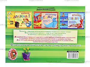 Альбом для детского творчества «Ажурный квиллинг», Р377004У, фото
