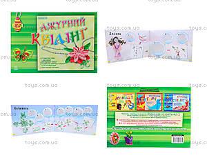 Альбом для детского творчества «Ажурный квиллинг», Р377004У