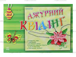 Альбом для детского творчества «Ажурный квиллинг», Р377004У, цена