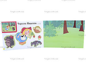 Альбом для детского творчества «Сказочные аппликации», Р377007У, купить