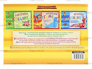 Альбом для детского творчества «Сказочные аппликации», Р377007У, фото