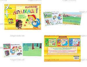 Альбом для детского творчества «Сказочные аппликации», Р377007У