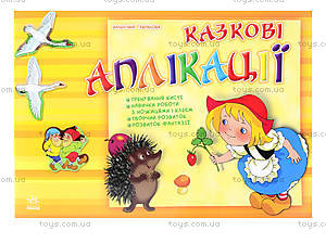 Альбом для детского творчества «Сказочные аппликации», Р377007У, отзывы