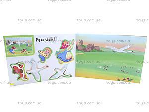 Альбом для детского творчества «Сказочные аппликации», Р377007У, цена
