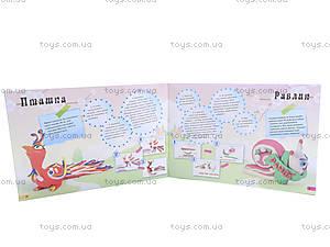 Альбом для детского творчества «Страна пластилина», Р19573У, купить