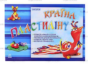 Альбом для детского творчества «Страна пластилина», Р19573У, цена