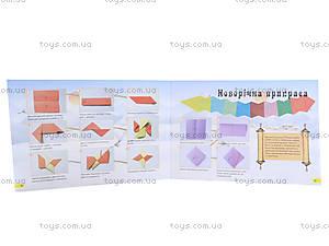 Альбом для творчества «Причудливое оригами», Р19571У, купить