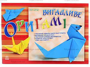 Альбом для творчества «Причудливое оригами», Р19571У, цена