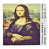 """Алмазная мозаика """"Мона Лиза"""" 40*30 см, GB70887, игрушки"""