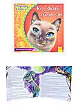 Английская классика о Коте, А625006У