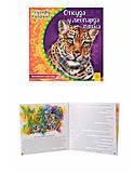 Книга «Откуда у леопарда пятна», А625003Р, фото