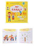 Книга с наклейками «My family», Л761008У, фото