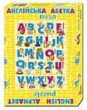 Английская азбука «Пазлы», 36 элементов, 74141, отзывы