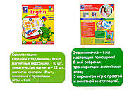 Английский язык на магнитиках, VT1502-10VT1502-16