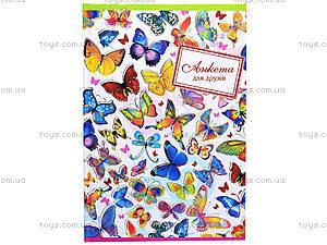 Анкета для друзей «Бабочки», 5052, детские игрушки