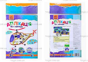 Детская аппликация «Вертолет», Л226006У, отзывы