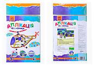 Детская аппликация «Вертолет», Л226006У, купить