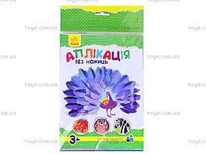 Детская аппликация «Павлин», Л226005У, купить