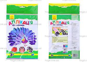 Детская аппликация «Павлин», Л226005У