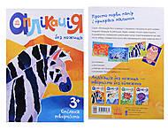 Детский набор для аппликации, Л226016У, купить
