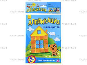 Аппликации с фигурками «Аппликация из квадратов», Л521004Р, детские игрушки
