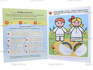 Детская аппликация из раскраской «Пряничный домик», С216007У, купить