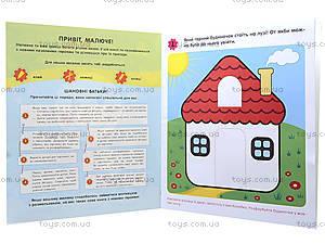 Детская аппликация с раскраской «Путешествие Колобка», С216005У, купить