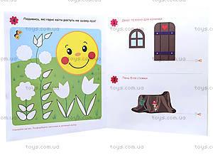 Детская аппликация с раскраской «Путешествие Колобка», С216005У, фото