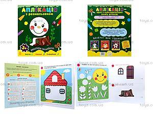 Детская аппликация с раскраской «Путешествие Колобка», С216005У