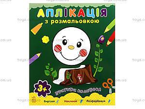 Детская аппликация с раскраской «Путешествие Колобка», С216005У, отзывы