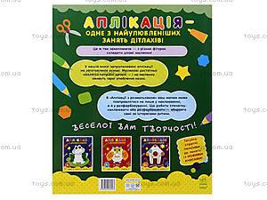 Детская аппликация с раскраской «Путешествие Колобка», С216005У, цена